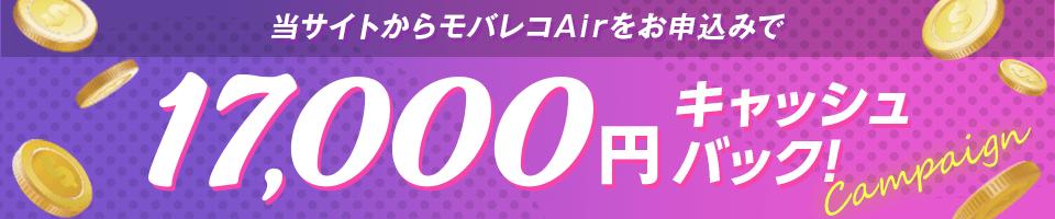 モバレコAir限定!キャッシュバックキャンペーン